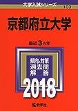 京都府立大学 (2018年版大学入試シリーズ)