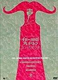Tezuka Osamu's 1001 Nights, Cleopatra & Belladonna Classic Japanese Anime Movies Remastered Version Dvd