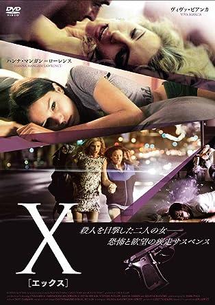 X ,エックス, [DVD]