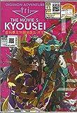 DIGIMON ADVENTURE TRI THE MOVIE 5 : KYOUSEI - COMPLETE ANIME MOVIE DVD BOX SET