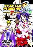 スーパーロボット大戦OGディバイン・ウォーズ 4 (電撃コミックス)
