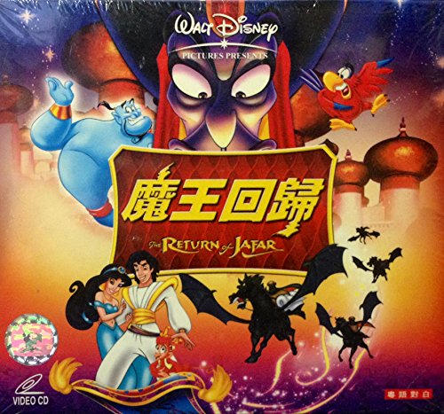 ALADDIN CARTOON VCD - THE RETURN OF JAFAR - IN CANTONESE - IMPORTED FROM HONG KONG-