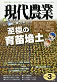 現代農業 2017年 03 月号 [雑誌]