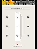 新思文库·你的第一本哲学书(你一定爱读的9堂极简哲学课,著名哲学家用9个哲学问题为你叩开哲学之门)