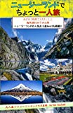 1st Edition Just 1 hour   Amazing New Zealand Travelling Book  Bring this book to travel: 1st Edition Just 1 hour   Amazing New Zealand Travelling Book ... book to travel (Trip) (Japanese Edition)