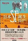 日本SF誕生―空想と科学の作家たち