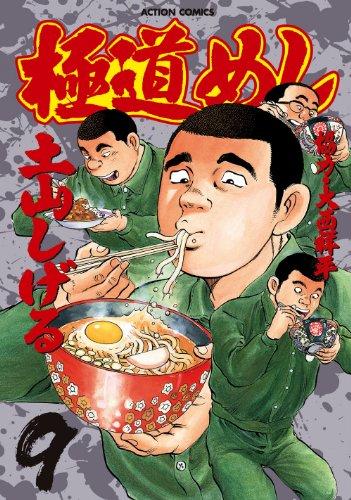 Gokudo Meshi #9 (Gokudo Meshi)