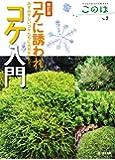 新訂版 コケに誘われコケ入門 (生きもの好きの自然ガイド このは No.7)