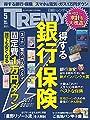 日経トレンディ 2018年 5 月号