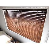 ブラインド 木製(ウッド) 横幅88×高さ138cm ウォルナット