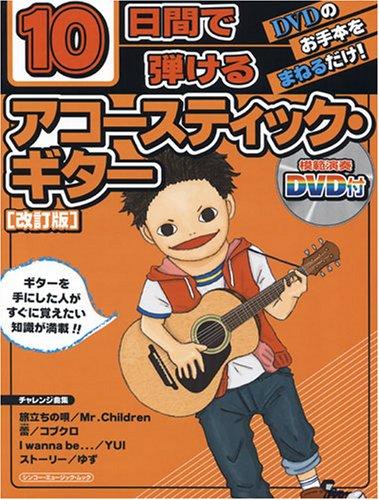 10日間で弾けるアコースティック・ギター [改訂版] DVD付 (シンコー・ミュージックMOOK)