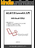 はじめてのLaravel5.5入門 ~AWS Cloud9で学ぶ~