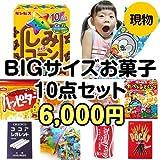 ★楽々まとめ買い景品セット★BIGサイズお菓子10点セット<10名様分>【全て現物】
