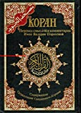 img - for Tajweed Quran in Russian Translation book / textbook / text book