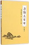 唐诗三百首(注解本)
