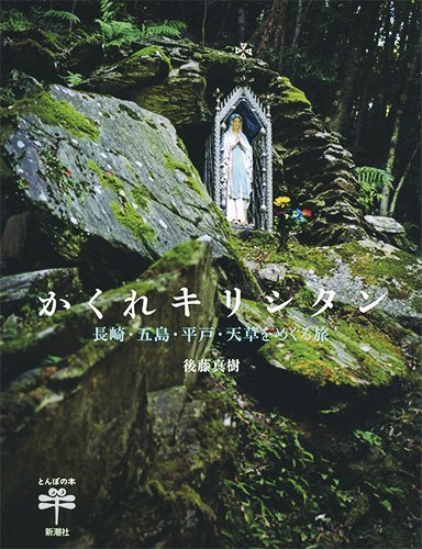 かくれキリシタン: 長崎・五島・平戸・天草をめぐる旅 (とんぼの本)