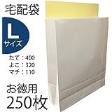 宅配袋 ホワイト テープ付き 白無地 宅配便 角底袋 梱包資材  (L(250枚))
