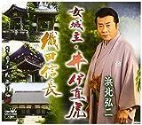Koji Hamakita - Onna Joshu Ii Naotora / Oda Nobunaga [Japan CD] CRCN-2695