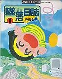 墜落日誌 1 (アスキーコミックス)