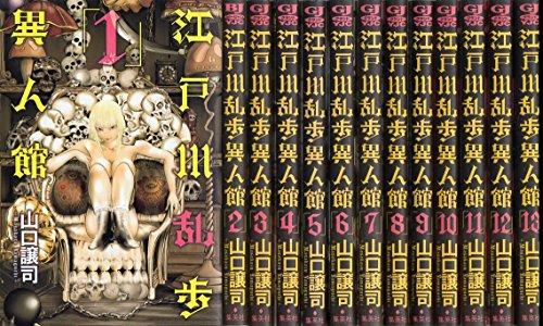 江戸川乱歩異人館 コミック 1-13巻セット (ヤングジャンプコミックス)