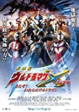 Ultraman X 2016 Here it Comes! Our Ultraman Dvd