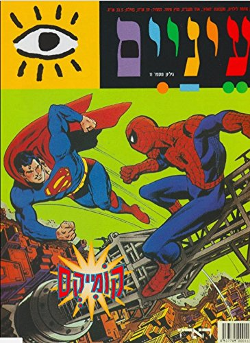 Spider Man Magazine - Superheros Hebrew Comics Magazine - Flash, Spiderman Superman, Batman, X-man, Tintin, Asterix
