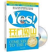 """开门见山:卓越表达力""""金字塔""""训练法(附DVD光盘1张)"""