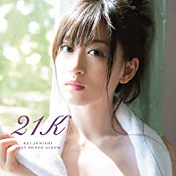 上西恵 写真集『21K』
