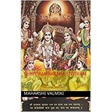 Shree Ramraksha Stotram (Hindi Edition)