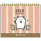 自分ツッコミくま 2020年 卓上 リングカレンダー
