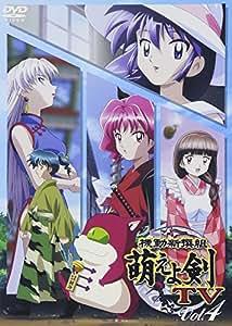 機動新撰組 萌えよ剣 TV Vol.4 [DVD]