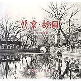 北京・胡同 百年の印象 (井岡今日子写真集)