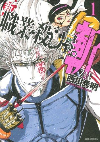 新 職業・殺し屋。 斬 ZAN 1 (ジェッツコミックス)