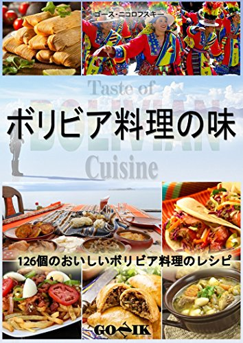 Taste of Bolivian Cuisine (Japanese Edition) by Goce Nikolovski