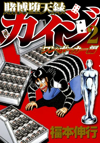 賭博堕天録カイジ ワン・ポーカー編(2) (ヤンマガKCスペシャル)
