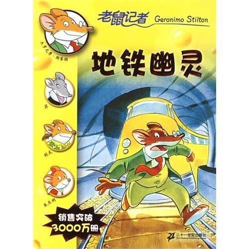 Geronimo Stilton (13): The Phantom of the Subway (Chinese ...
