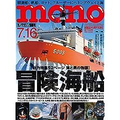 モノマガジン 表紙画像