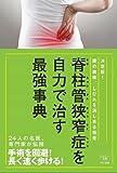 脊柱管狭窄症を自力で治す最強事典 (決定版! 腰の激痛、しびれを消し去る極意)