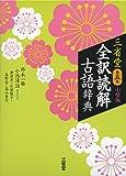 三省堂 全訳読解古語辞典 第五版 小型版