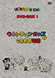 Animation - Ultraman Kids DVD Box 1 (4DVDS) [Japan DVD] TCED-2716