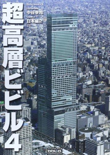 超高層ビビル〈4〉日本編(2) (Skyscrappers Vol 4)
