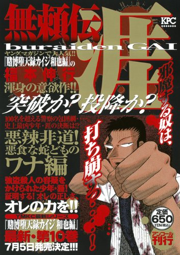 Wanna hen encore publication of a snake Domo Dragon Den Gai vicious outrageous! Akujiki (Platinum Comics) (2013) ISBN: 4063778231 [Japanese Import]