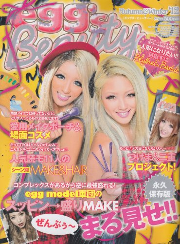 egg's beauty 最新号 表紙画像