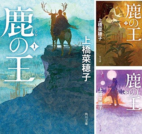 [まとめ買い] 鹿の王