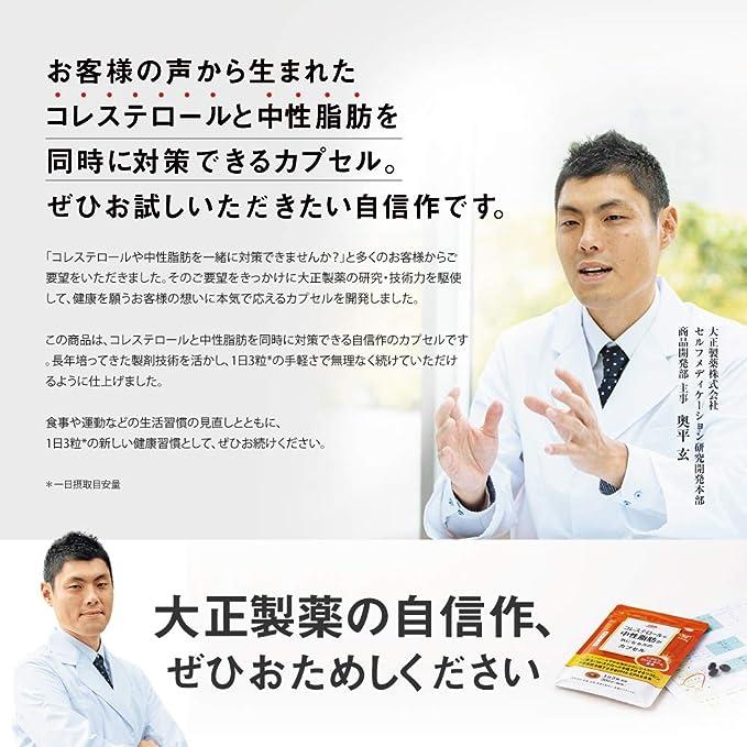効果 大正製薬 中性脂肪やコレステロールが気になる方のタブレット