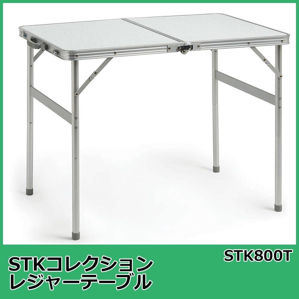 日用品 アウトドア 関連商品 簡単設置 コンパクト収納 レジャーテーブル STK800T B076B7C8JN