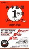 英字新聞1分間リーディング Vol.7 [復興への道]