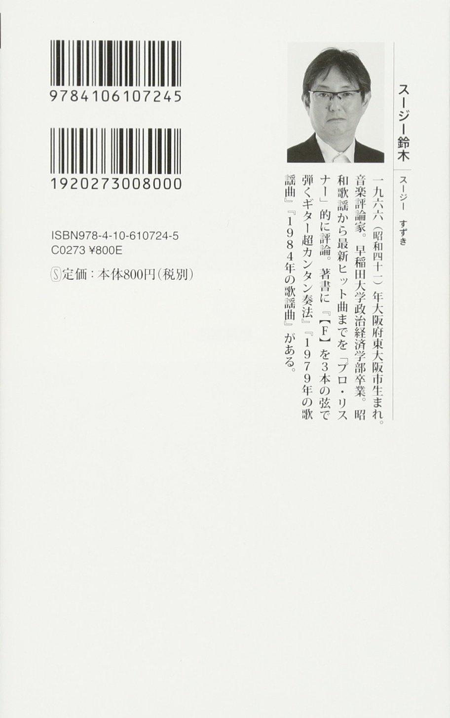鈴木 スージー 今年は林哲司を迎えて2時間生放送!ラジオ版「ザ・カセットテープ・ミュージック」5月30日(土)24時00分~JFN系列にて