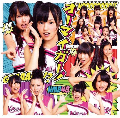 【アマゾン限定絵柄生写真Bパターン付き】オーマイガー!(Type-B)(DVD付)                                                                                                                                                                                                                                                    <span class=
