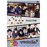 『ツキプロch. シーズン2』Vol.2 特装版 [DVD]